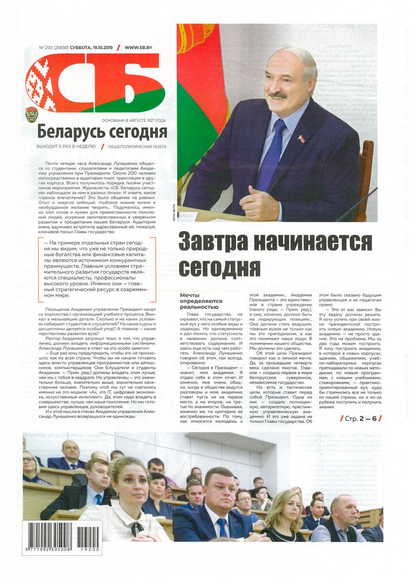Белорусский час газеты профкома стоимость для неисправных часов скупка